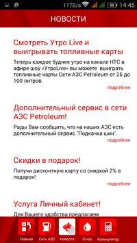 Red Petroleum apk screenshot