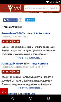 Yel apk screenshot
