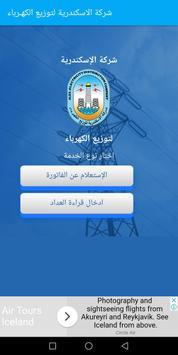 تسجيل قراءه عداد الكهرباء - في مصر screenshot 3