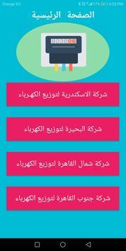 تسجيل قراءه عداد الكهرباء - في مصر screenshot 4