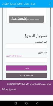 تسجيل قراءه عداد الكهرباء - في مصر screenshot 5