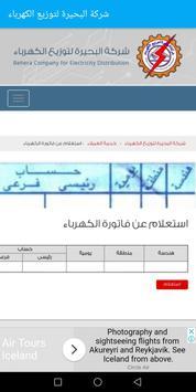 تسجيل قراءه عداد الكهرباء - في مصر screenshot 6