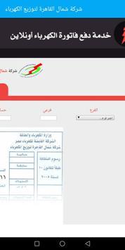 تسجيل قراءه عداد الكهرباء - في مصر screenshot 7