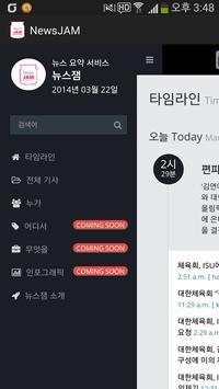 뉴스잼 NewsJAM apk screenshot