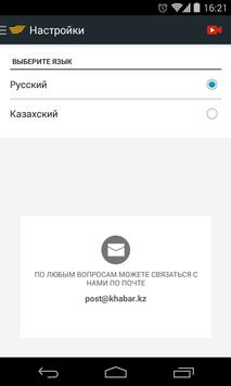 Телеканал «Хабар» screenshot 4