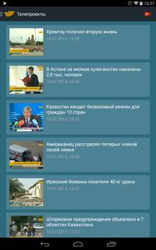 Телеканал «Хабар» screenshot 6