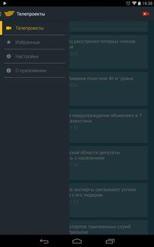 Телеканал «Хабар» screenshot 8