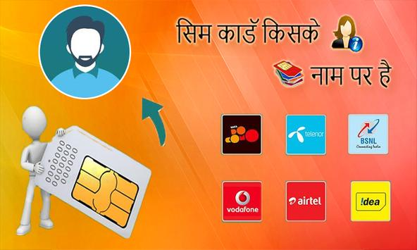 How to Know SIM Owner Details apk screenshot