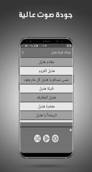 شيلات هذيل بدون نت screenshot 3
