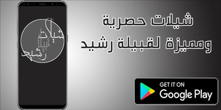 شيلات بني رشيد بدون نت poster