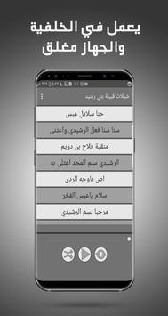 شيلات بني رشيد بدون نت screenshot 2