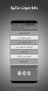شيلات بني رشيد بدون نت screenshot 3