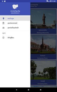 Khmer Tour screenshot 8