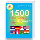 1500 Mathematical Olympiad I (គណិត) icon