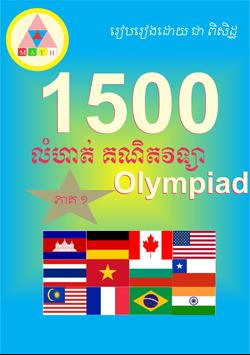 1500 Mathematical Olympiad I (គណិត) poster