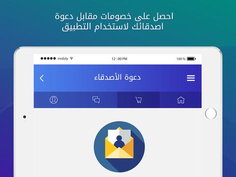 خذها معك apk screenshot
