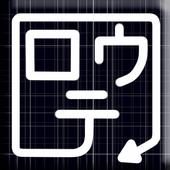 ロウテ -金沢観光アプリ- icon