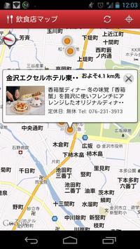 ロウテ -金沢観光アプリ- screenshot 3