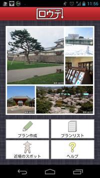 ロウテ -金沢観光アプリ- poster