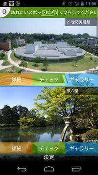 ロウテ -金沢観光アプリ- screenshot 1