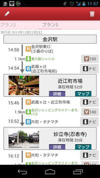 ロウテ -金沢観光アプリ- screenshot 2