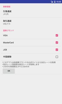 カードレート apk screenshot