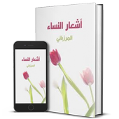 كتاب أشعار النساء icon