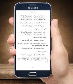 كتاب أشعار النساء apk screenshot
