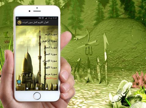 القرآن الكريم كامل بدون انترنت screenshot 3