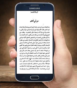 كتاب قصر الكلام apk screenshot