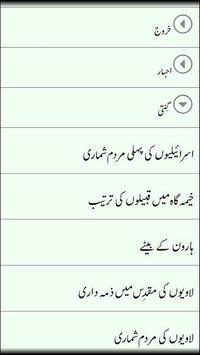 Kitab i Muqaddas apk screenshot