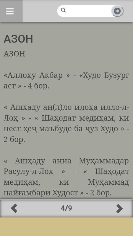 Бо китоби забони точики намоз Таджикские книги