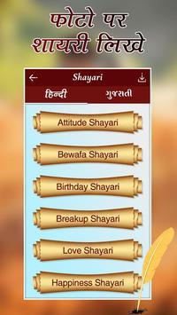 Hindi Picture Shayari Maker:Photo Pe Shayari Likhe poster