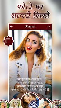 Hindi Picture Shayari Maker:Photo Pe Shayari Likhe screenshot 1