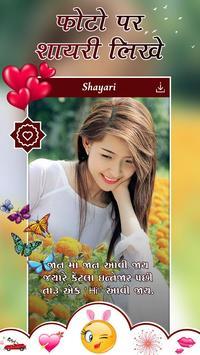 Hindi Picture Shayari Maker:Photo Pe Shayari Likhe screenshot 2