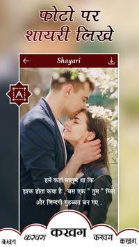 Hindi Picture Shayari Maker:Photo Pe Shayari Likhe screenshot 4