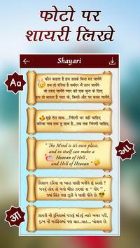 Hindi Picture Shayari Maker:Photo Pe Shayari Likhe screenshot 5