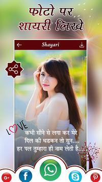 Hindi Picture Shayari Maker:Photo Pe Shayari Likhe screenshot 6