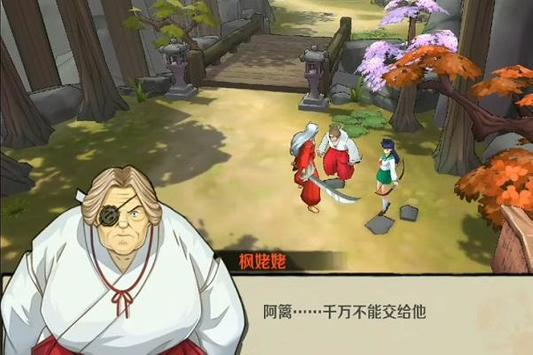 Trick Inuyasha Feudal Combat apk screenshot