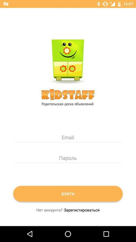 ff77f7e811acd7 KidStaff for Android - APK Download