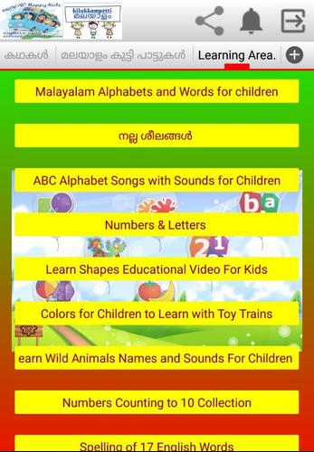 Malayalam nursery songs and stories for kids  for Android