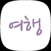 대한민국여행 icon