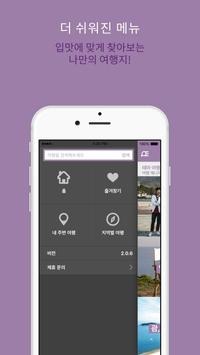 대한민국여행 screenshot 1