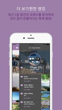 대한민국여행 screenshot 2