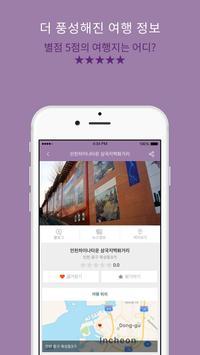 대한민국여행 screenshot 3