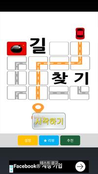 Simple game - Get Directions puzzle poster