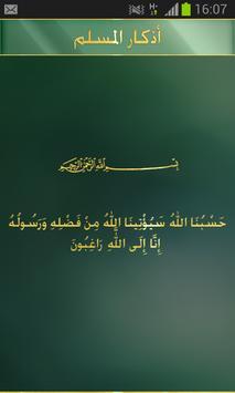 Adkar Al muslim - Auto poster