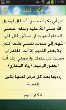 Adkar Al muslim - Auto apk screenshot