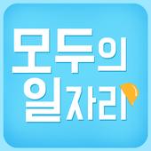 모두의 일자리 icon