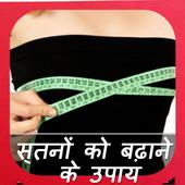स्तनों को बढ़ाने के उपाय icon